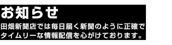 お知らせ|田畑新聞店では毎日届く新聞のようにタイムリーな 情報配信を心がけております。